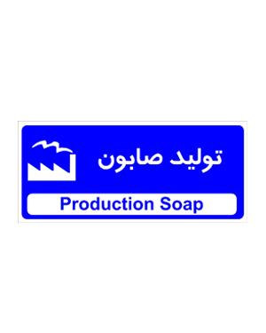 تولید صابون
