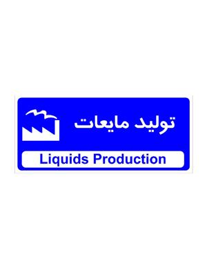 تولید مایعات