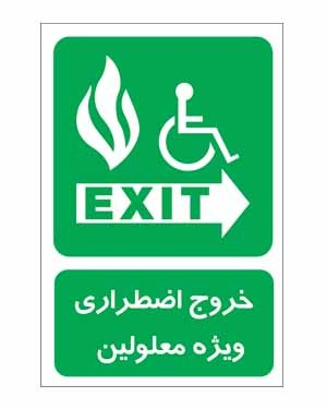 خروج اضطراری ویژه معلولین