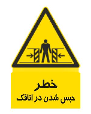 خطر حبس شدن در اتاقک
