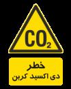 خطر دی اکسید کربن