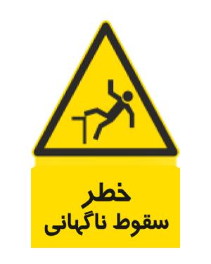 خطر سقوط ناگهانی