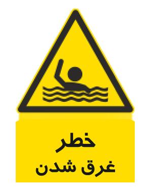 خطر غرق شدن