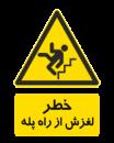 خطر لغزش از راه پله