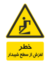 خطر لغزش از سطح شیبدار