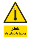 خطر محیط با دمای بالا