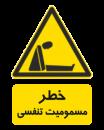 خطر مسمومیت تنفسی