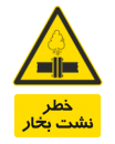 خطر نشت بخار