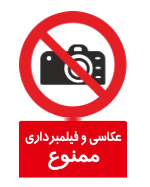 عکاسی و فیلمبردای ممنوع