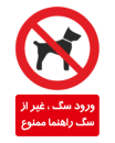 ورود سگ، غیر از سگ راهنما ممنوع
