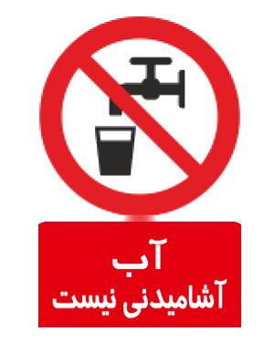 آب آشامیدنی نیست