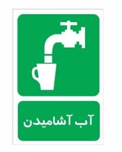 آب آشامیدن