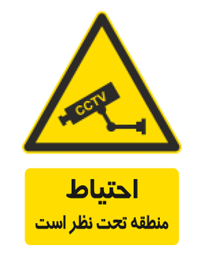 احتیاط منطقه تحت نظر است