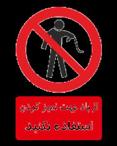 از باد جهت تمیز کردن استفاده نکنید