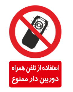 استفاده از تلفن همراه دوربین دار ممنوع