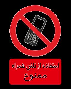 استفاده از تلفن همراه ممنوع