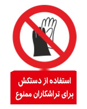 استفاده از دستکش برای تراشکاران ممنوع