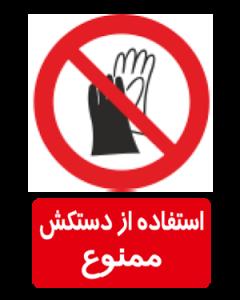 استفاده از دستکش ممنوع