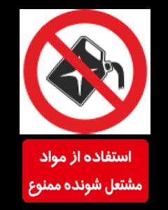 استفاده از مواد مشتعل شونده ممنوع