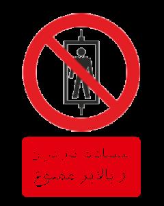 استفاده کارگران از بالابر ممنوع