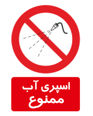 اسپری آب ممنوع