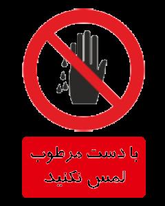 با دست مرطوب لمس نکنید
