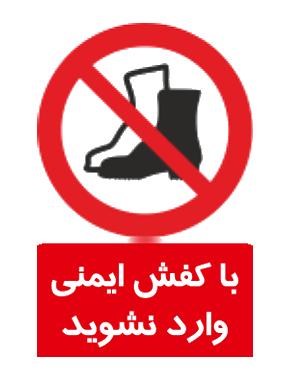 با کفش ایمنی وارد نشوید