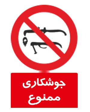 جوشکاری ممنوع