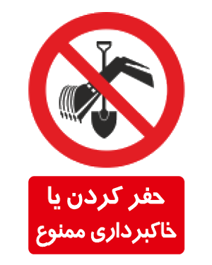 حفرکردن یا خاکبرداری ممنوع