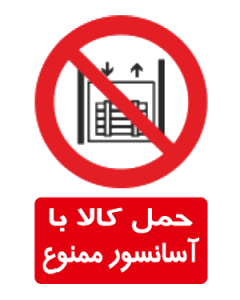 حمل کالا با آسانسور ممنوع