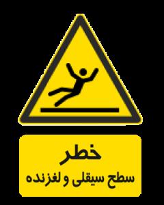 خطر سطح سیقلی و لغزنده