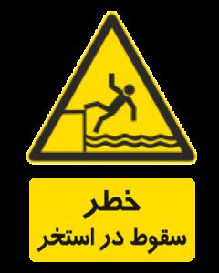 خطر سقوط در استخر