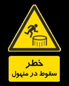 خطر سقوط در منهول