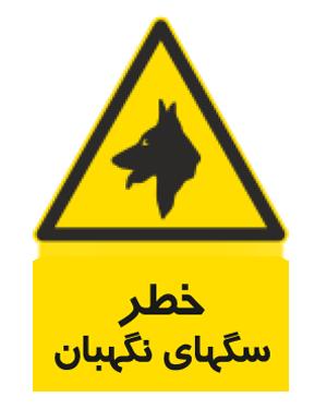 خطر سگهای نگهبان