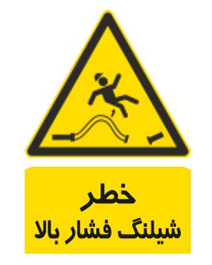 خطر شیلنگ فشار بالا