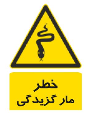خطر مارگزیدگی