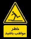 خطر مواظب باشید