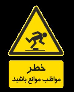 خطر مواظب موانع باشید