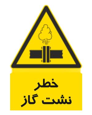 خطر نشت گاز