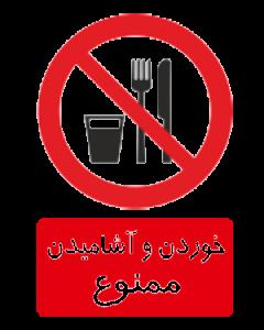 خوردن و آشامیدن ممنوع