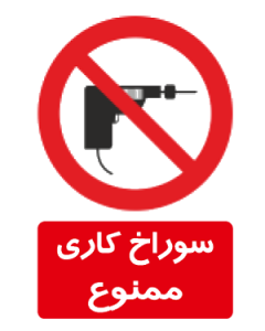 سوراخ کاری ممنوع
