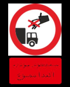 شستشوی خودرو اکیداً ممنوع1