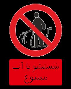 شستشو با آب ممنوع