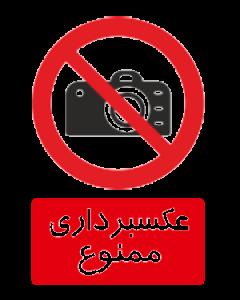 عکسبرداری ممنوع