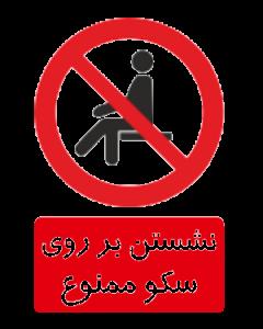 نشستن بر روی سکو ممنوع