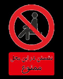 نشستن در این محل ممنوع