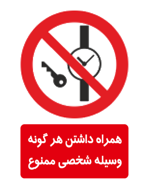 همراه داشتن هر گونه وسیله شخصی ممنوع
