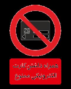 همراه داشتن کارت الکترونیکی ممنوع