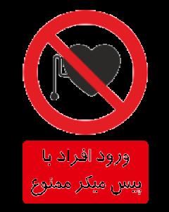 ورود افراد با پیس میکر ممنوع
