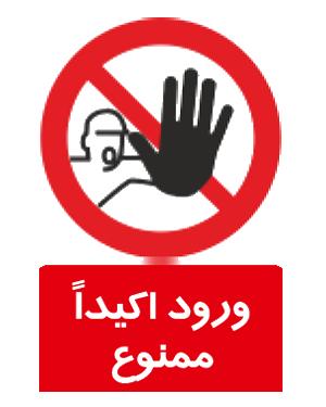 ورود اکیداً ممنوع